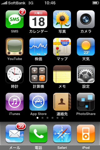 iphone画像1.png